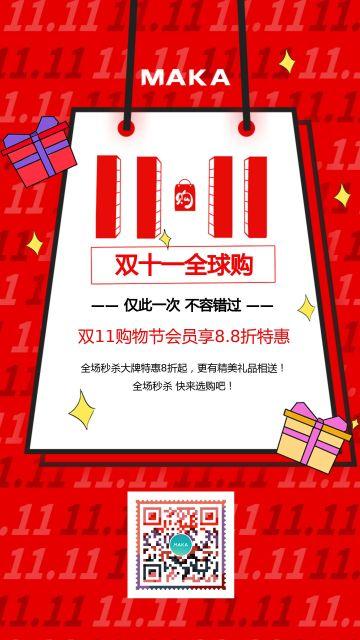 红色简洁购物袋双十一海报