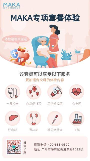 卡通插画老年人体检中心体检活动促销海报