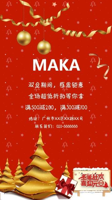 圣诞节元旦双旦狂欢商家促销感恩钜惠超低折扣红色背景