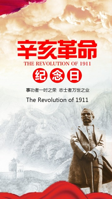 辛亥革命纪念日公益宣传