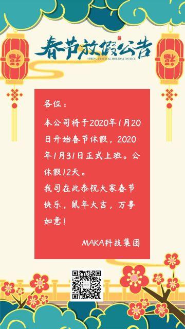 春节新年祝福清新海报绿金色简约高端大气企业宣传放假通知海报