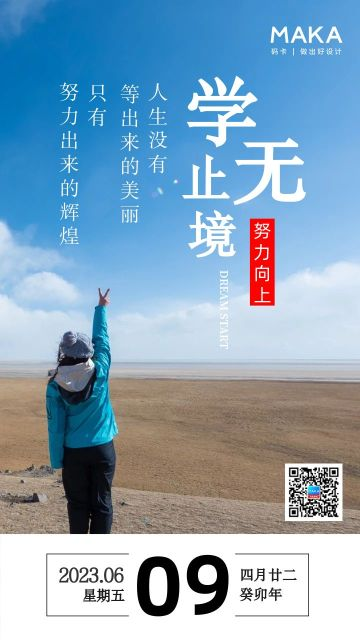 蓝色小清新风教育行业励志语录每日一签海报