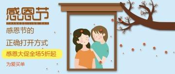 感恩节优惠促销公众号封面大图