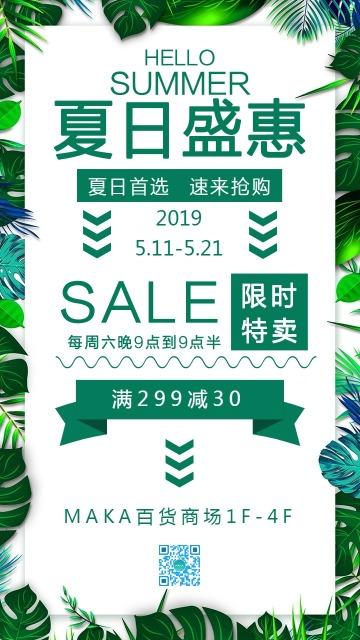 绿色清新文艺风夏季促销宣传海报