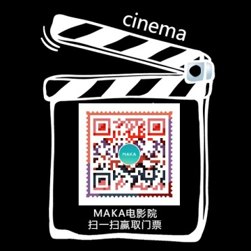 黑白电影风格手绘二维码