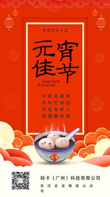 2020大红传统中国风元宵节祝福贺卡海报模板