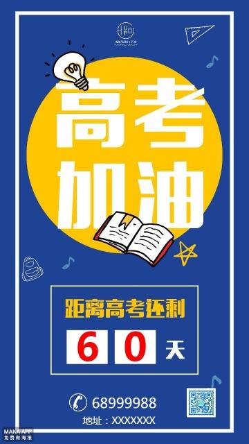 蓝色卡通高考倒计时毕业季招生教育学校宣传海报