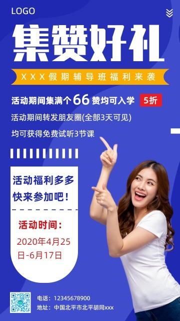 蓝色培训招生微信集赞活动推广宣传海报