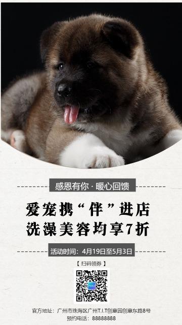 宠物店简约风格活动宣传海报模板