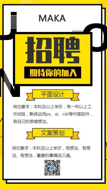 公司招聘插画风企业宣传手机海报