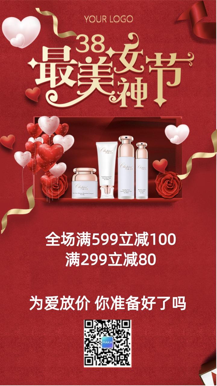 创意38妇女节女神节商家微商促销推广活动祝福海报