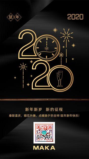 黑金简洁2020鼠年新年海报