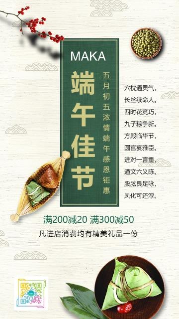 简约风端午节粽子节日促销宣传创意海报