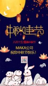 蓝色卡通手绘公司八月十五中秋节放假通知宣传视频
