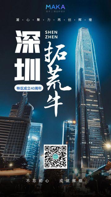 商务简洁风8.26 深圳经济特区成立纪念日宣传宣传海报
