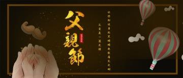 大气简约咖色父亲节文化传播祝福微信公众号封面--头条