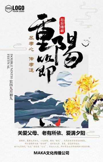 重阳节贺卡九九重阳企业祝福贺卡中国风水墨风中式贺卡中国传统节日