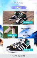 鞋景合一优美鞋子促销H5