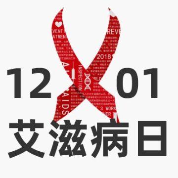 国际艾滋病日灰色简约节日科普宣传微信公众号封面小图