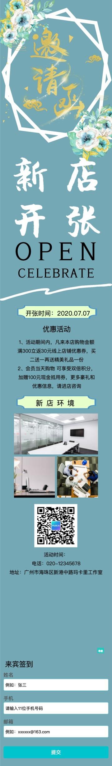 简约清新新店开张邀请函单页宣传活动推广