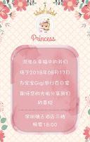 Birthday Party可爱粉系公主生日、满月、百日、派对邀请函