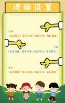 黄色卡通托管班招生手机海报