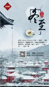 冬至节气传统中国风宣传