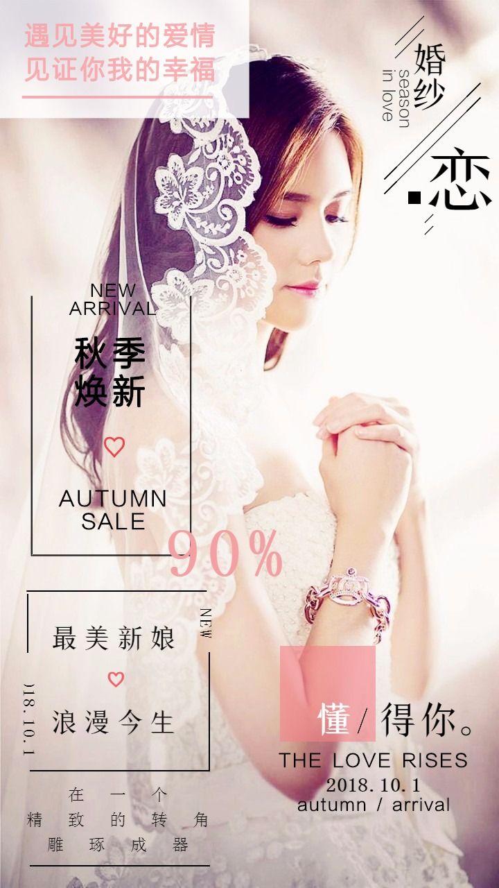 秋季上新 婚纱新品 展示 婚纱摄影宣传 通用海报