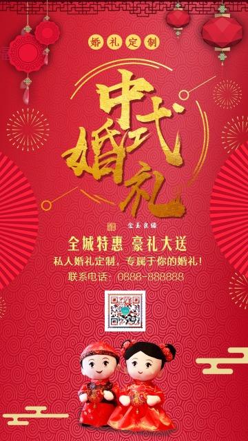 中国红婚礼定制促销活动宣传海报