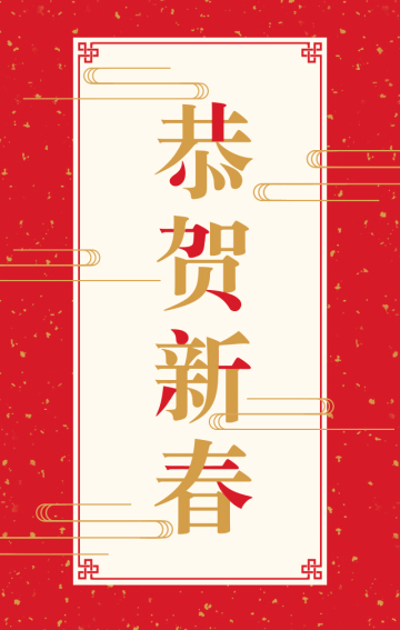 企业春节贺岁模板