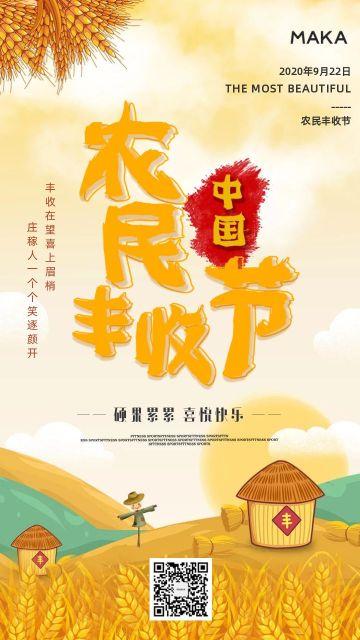 中国农民丰收节公益宣传海报