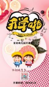 清新文艺幼儿园小学开学招生报名宣传海报