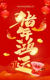 2019猪年红色喜庆春节贺卡 新年祝福 过年拜年 年年有余模板