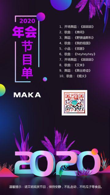 2020炫彩年会节目单海报