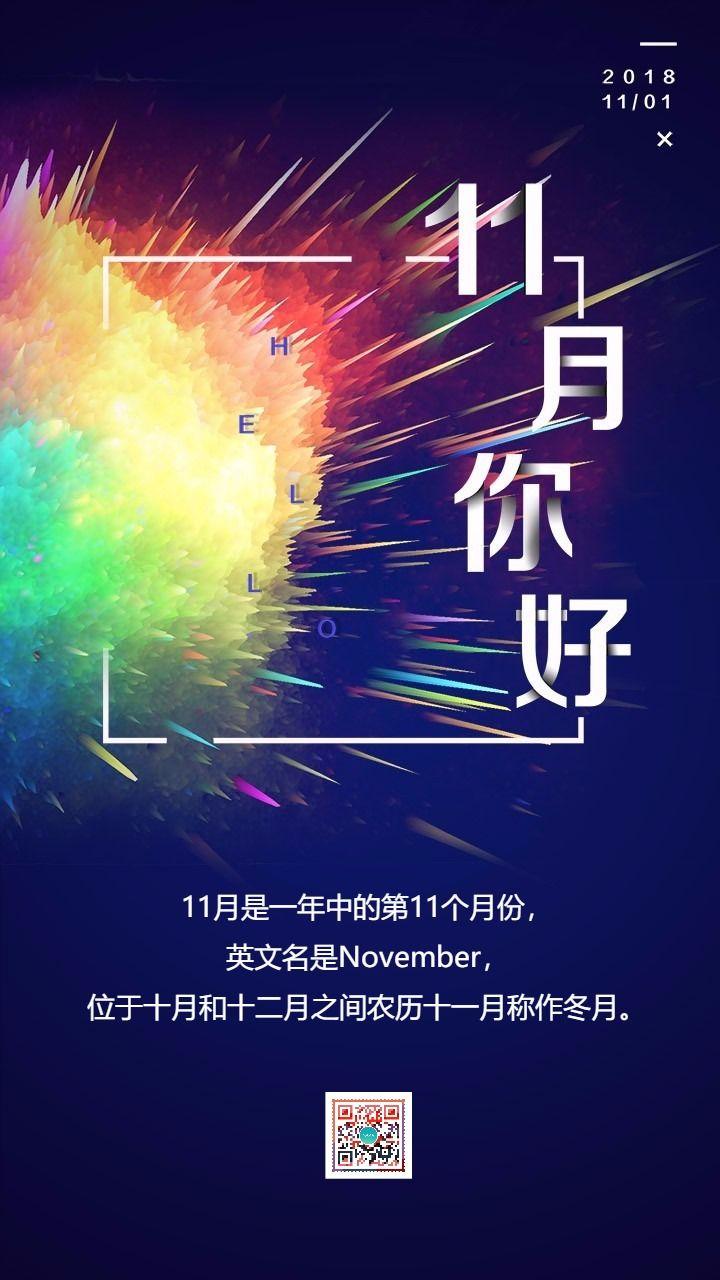 十一月你好 企业宣传祝福心灵鸡汤 日签