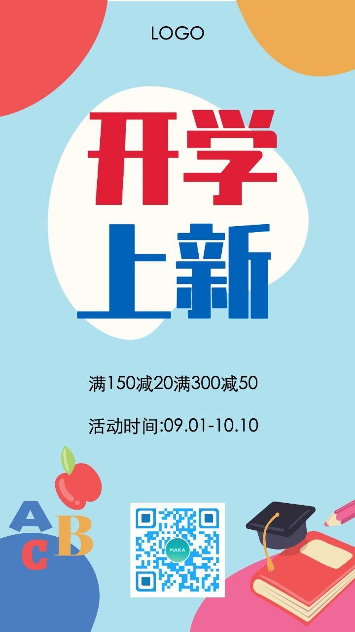 蓝色简约大气清新开学季上新商家大促销打折推广宣传活动优惠海报模板