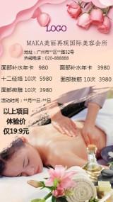 美容会所 美容养生 背部按摩 个人护理 美容项目推广 美容院促销