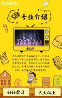 卡通手绘开学季招生简章迎新社团招新