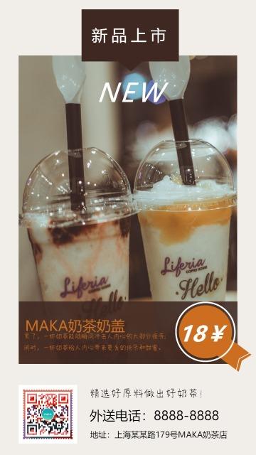 广告简约风格奶茶店新品促销海报模板