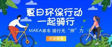 蓝色夏季骑行活动卡通插画风格骑行旅游推广促销活动等微信公众号封面大图