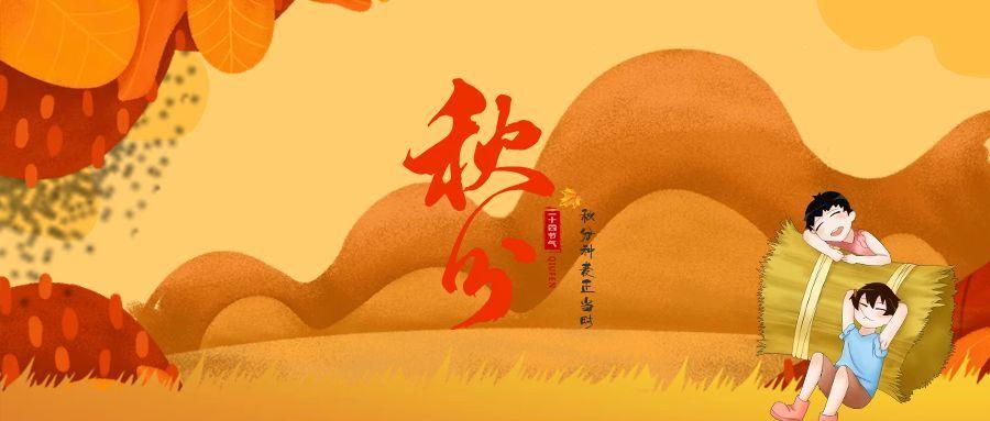 麦黄色怀旧风秋分节气新媒体首图