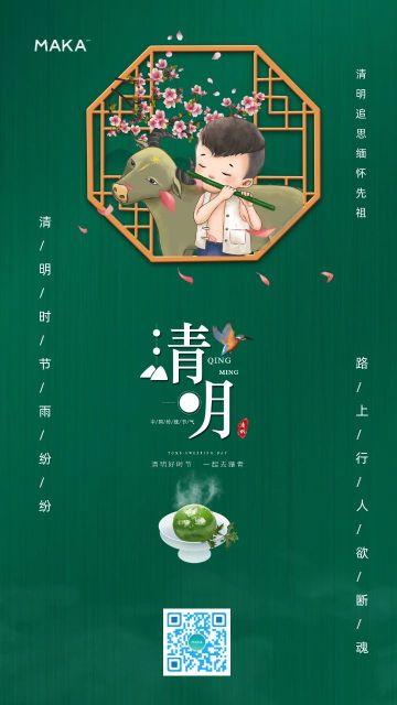 简约时尚风清明传统节日海报