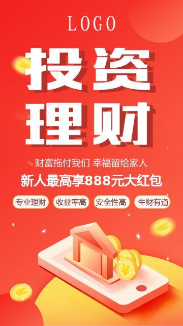 红色投资理财保险行业海报模板