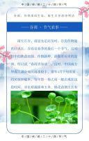 水墨中式谷雨节气宣传H5