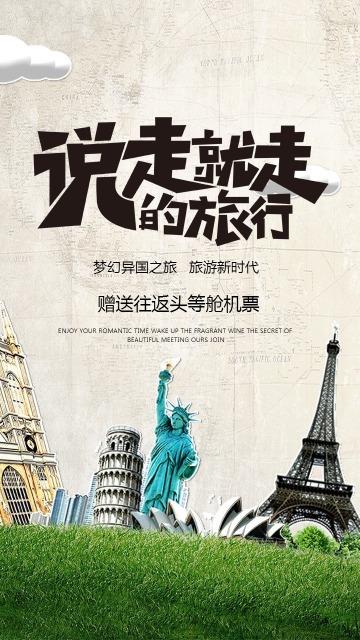 旅游出行旅行社促销宣传海报