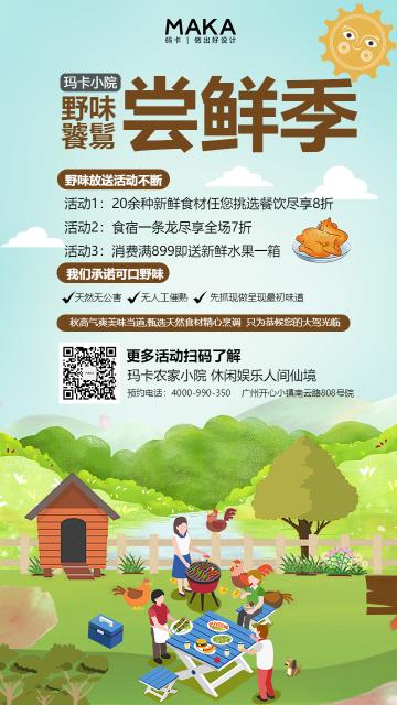 文化娱乐行业卡通风格农家乐尝鲜季促销宣传海报