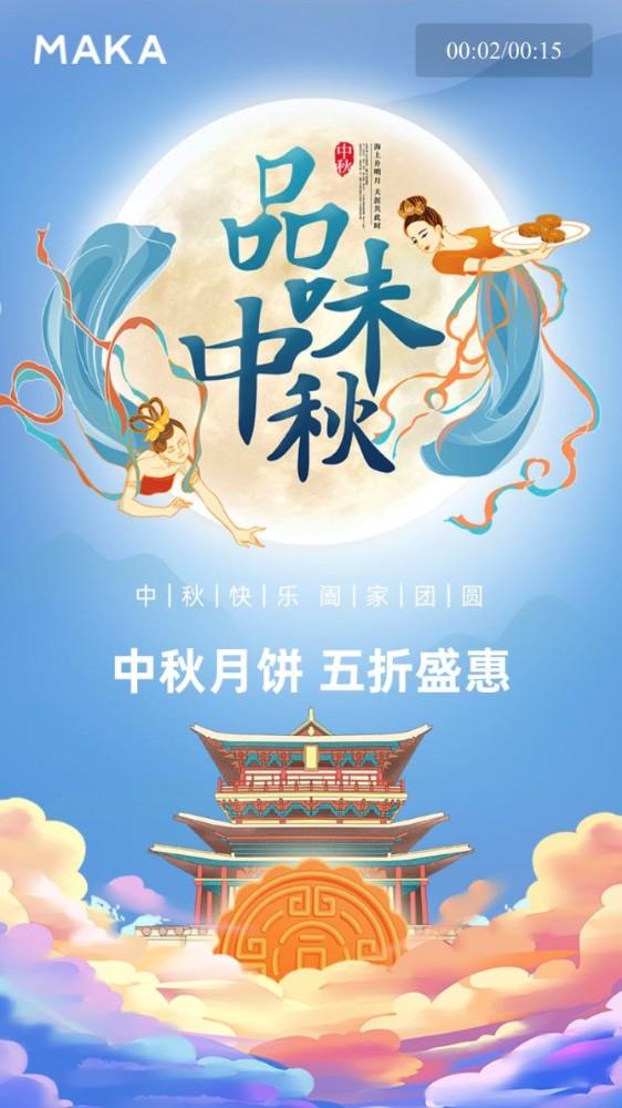 蓝色唯美中秋国庆创意月饼促销视频模板