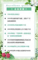 小清新花朵企业宣传通用画册H5模板