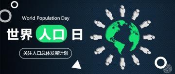 简约风世界人口日公众号首图