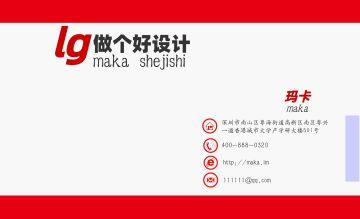 创意红色简约商务企业通用名片模板